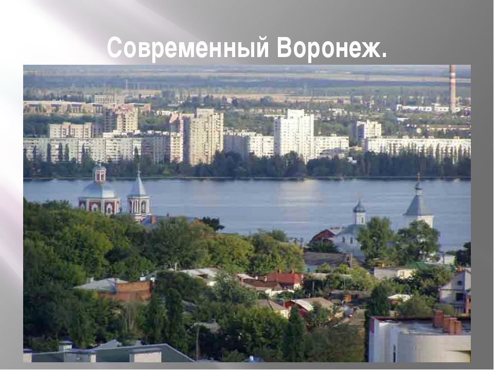 Современный Воронеж.