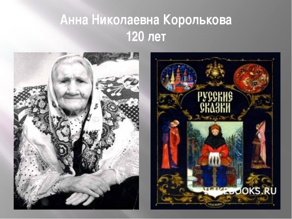Анна Николаевна Королькова 120 лет