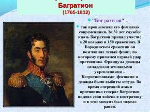 """Генерал Петр Иванович Багратион (1765-1812) """"Бог рати он"""" – так произноси"""