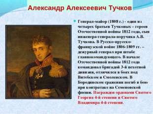 Александр Алексеевич Тучков Генерал-майор (1808 г.) - один из четырех братьев
