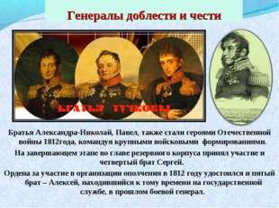 Генералы доблести и чести Братья Александра-Николай, Павел, также стали героя