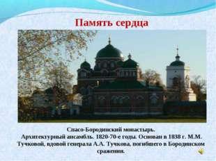 Память сердца Спасо-Бородинский монастырь. Архитектурный ансамбль. 1820-70-е