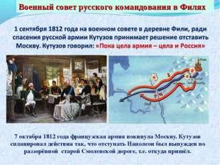 7 октября 1812 года французская армия покинула Москву. Кутузов спланировал д