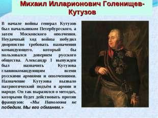Светлейший князь Смоленский Михаил Илларионович Голенищев-Кутузов В начале во