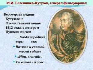 Бессмертен подвиг Кутузова в Отечественной войне 1812 года, о котором Пушкин