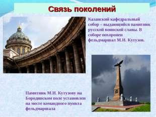 Связь поколений Памятник М.И. Кутузову на Бородинском поле установлен на мест