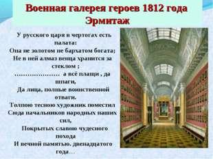 Военная галерея героев 1812 года Эрмитаж У русского царя в чертогах есть пала
