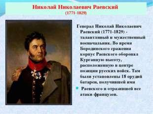 Николай Николаевич Раевский (1771-1829) Генерал Николай Николаевич Раевский (