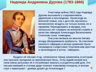 Надежда АндреевнаДурова (1783-1866) Участница войны 1812 года Надежда Дуров