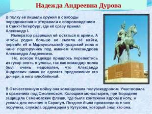 Надежда Андреевна Дурова В полку её лишили оружия и свободы передвижения и от
