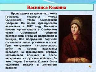 Происходила из крестьян.,.. Жена Горшкова, старосты хутора Сычёвского уезда