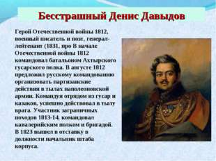Бесстрашный Денис Давыдов Герой Отечественной войны 1812, военный писатель и
