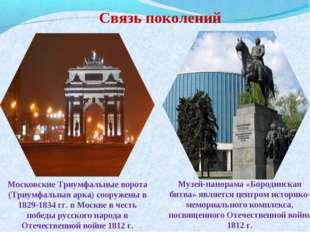 Связь поколений Музей-панорама «Бородинская битва» является центром историко-