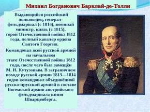Михаил Богданович Барклай-де-Толли Выдающийся российский полководец, генерал-