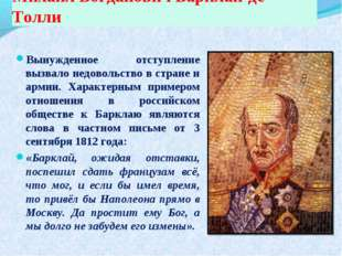 Михаил Богданович Барклай-де-Толли Вынужденное отступление вызвало недовольст