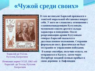 «Чужой среди своих» В том же письме Барклай признался о тяжёлой моральной обс