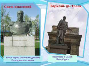 Памятник в Санкт-Петербурге Бюст перед главным зданием Бородинского музея Бар