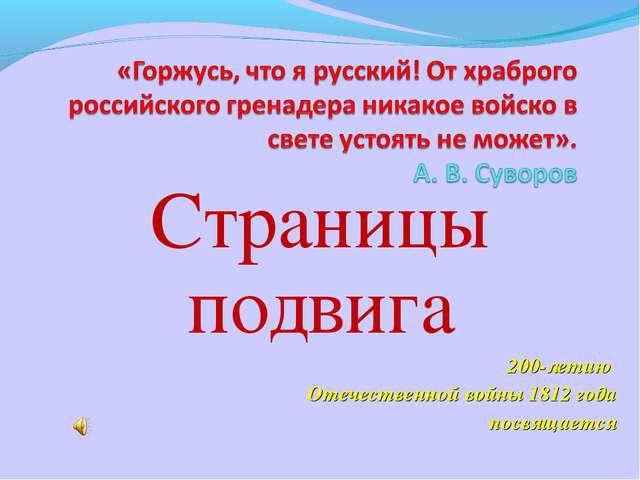 Страницы подвига 200-летию Отечественной войны 1812 года посвящается