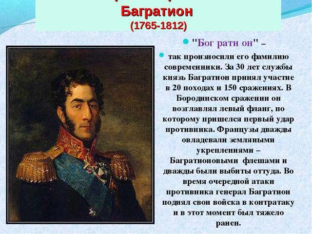 """Генерал Петр Иванович Багратион (1765-1812) """"Бог рати он"""" – так произноси..."""