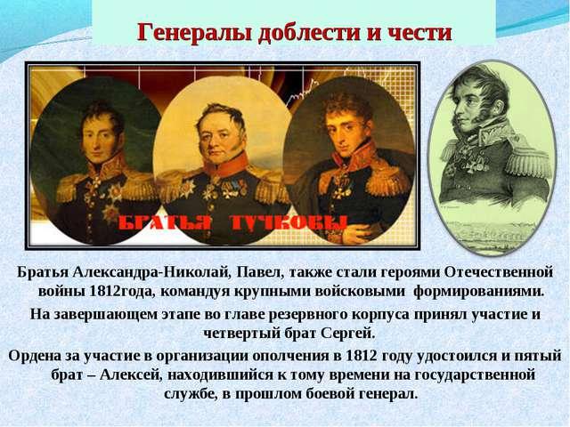 Генералы доблести и чести Братья Александра-Николай, Павел, также стали героя...