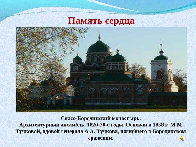 Память сердца Спасо-Бородинский монастырь. Архитектурный ансамбль. 1820-70-е...