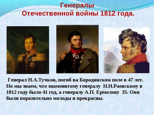 Генералы Отечественной войны 1812 года. Генерал Н.А.Тучков, погиб на Бородин...