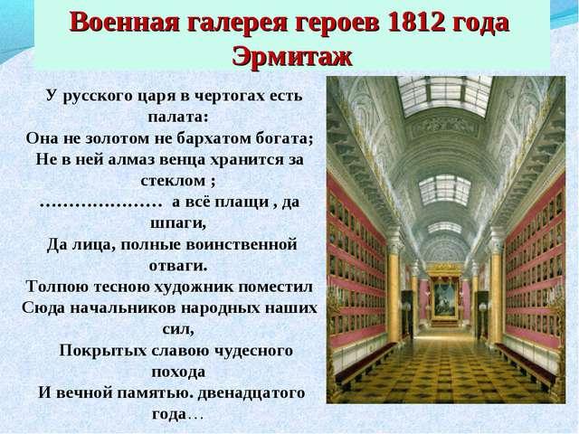 Военная галерея героев 1812 года Эрмитаж У русского царя в чертогах есть пала...