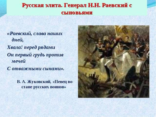 Русская элита. Генерал Н.Н. Раевский с сыновьями «Раевский, слава наших дней,...