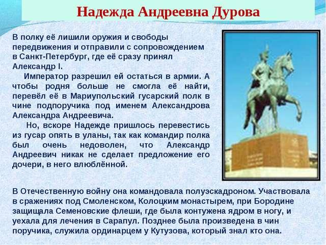 Надежда Андреевна Дурова В полку её лишили оружия и свободы передвижения и от...