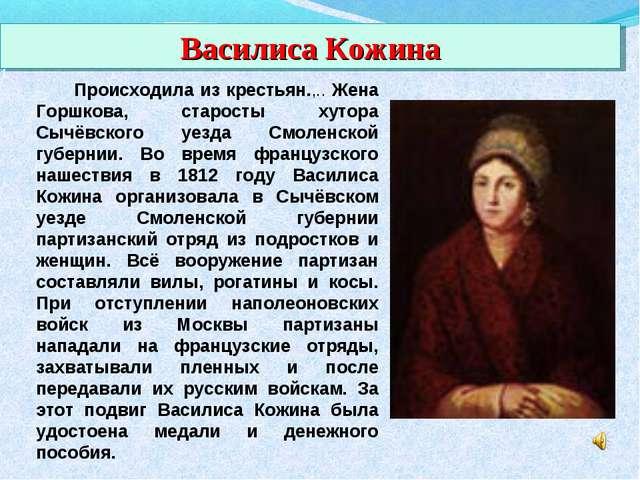 Происходила из крестьян.,.. Жена Горшкова, старосты хутора Сычёвского уезда...