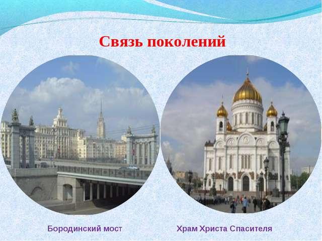Связь поколений Храм Христа Спасителя Бородинский мост