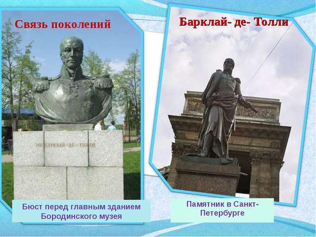 Памятник в Санкт-Петербурге Бюст перед главным зданием Бородинского музея Бар...