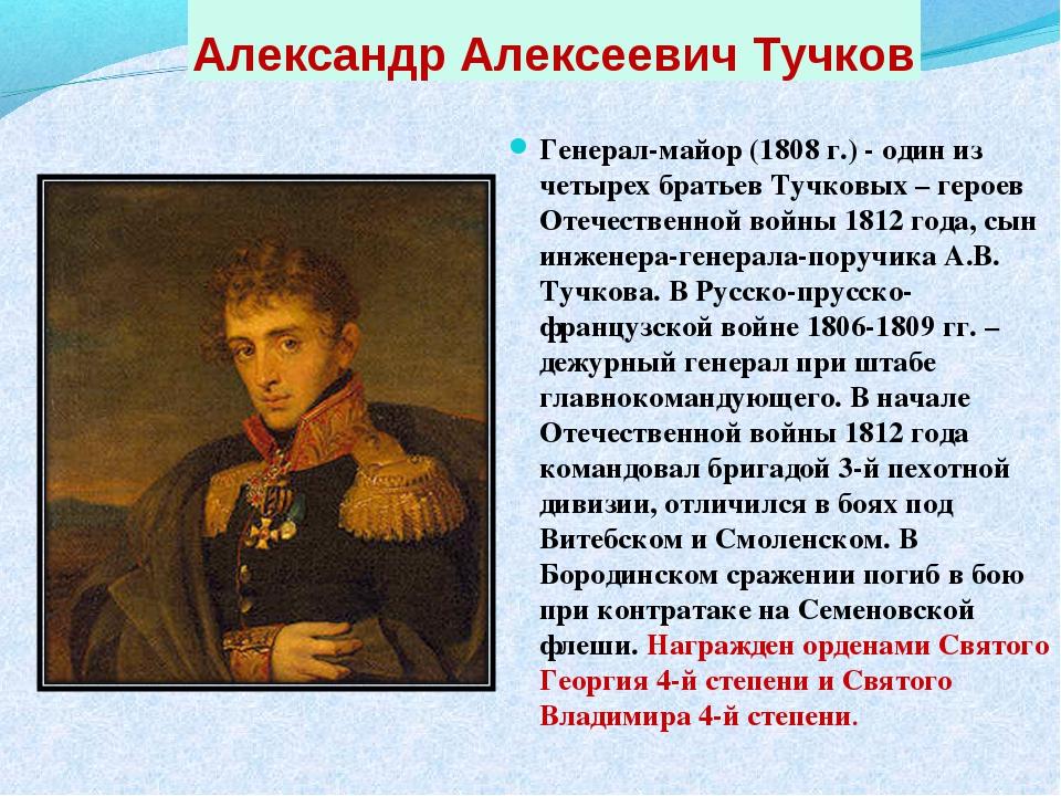 Александр Алексеевич Тучков Генерал-майор (1808 г.) - один из четырех братьев...