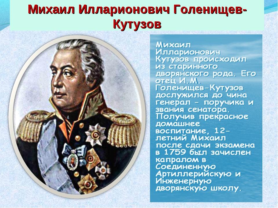 Светлейший князь Смоленский Михаил Илларионович Голенищев-Кутузов