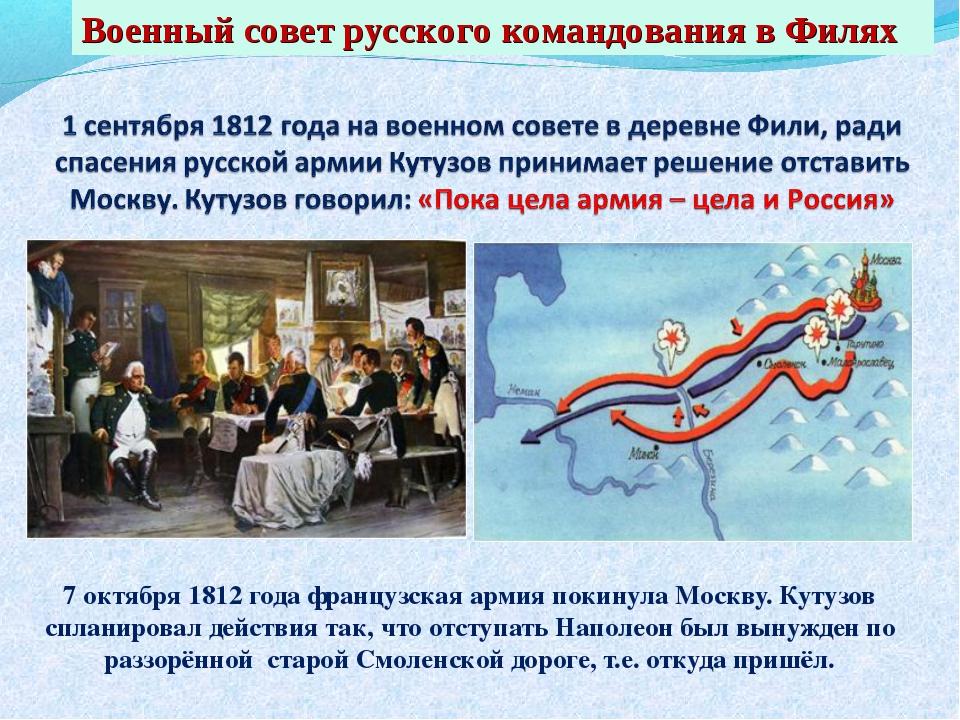 7 октября 1812 года французская армия покинула Москву. Кутузов спланировал д...