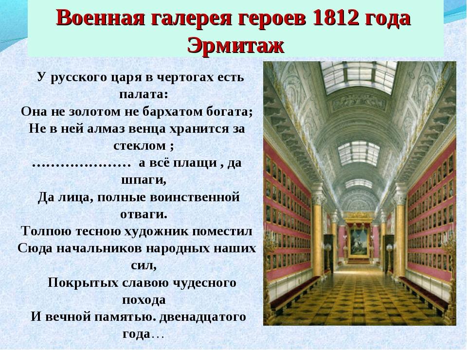 у русского царя в чертогах есть палата успешного