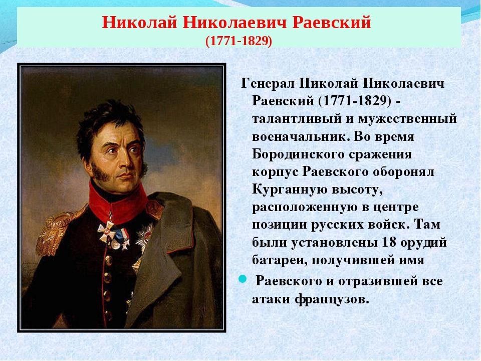 Николай Николаевич Раевский (1771-1829) Генерал Николай Николаевич Раевский (...
