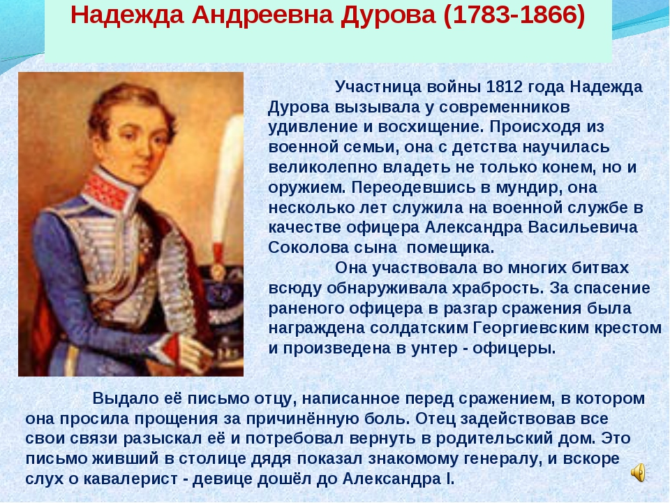 Надежда АндреевнаДурова (1783-1866) Участница войны 1812 года Надежда Дуров...
