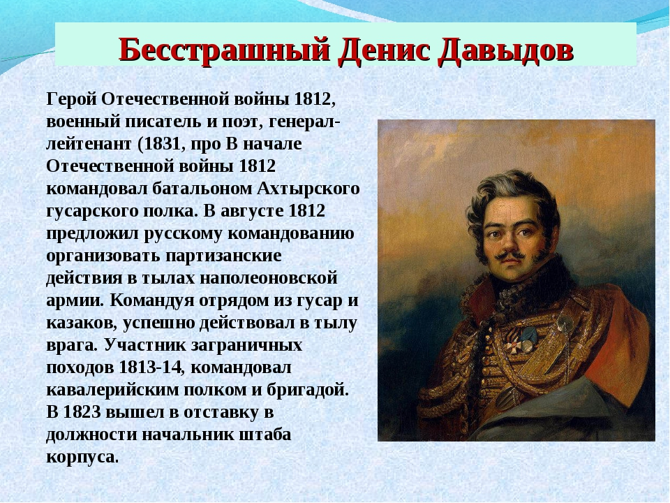 Бесстрашный Денис Давыдов Герой Отечественной войны 1812, военный писатель и...