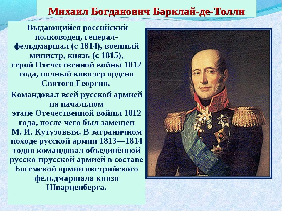Михаил Богданович Барклай-де-Толли Выдающийся российский полководец, генерал-...