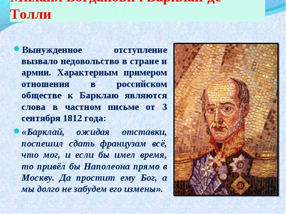 Михаил Богданович Барклай-де-Толли Вынужденное отступление вызвало недовольст...