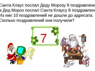 Санта Клаус послал Деду Морозу 9 поздравлений, а Дед Мороз послал Санта Клаус