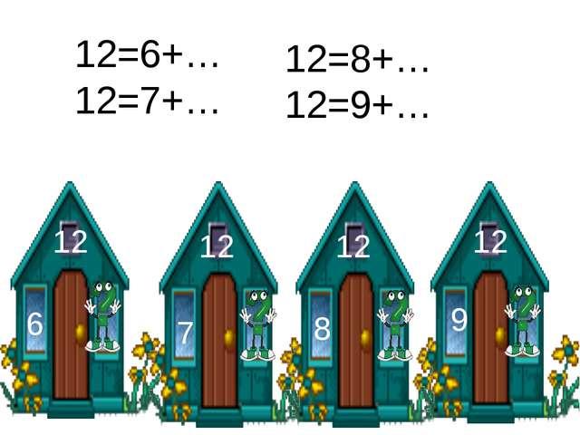 12 6 12 12 12 7 8 9 12=6+… 12=7+… 12=8+… 12=9+…
