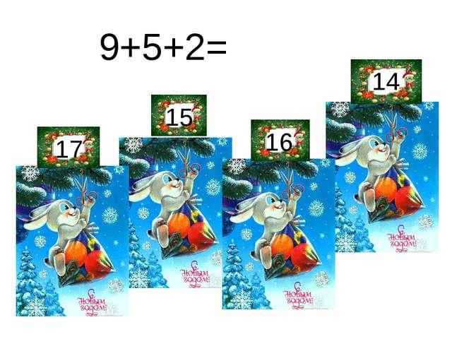 17 15 16 14 9+5+2=