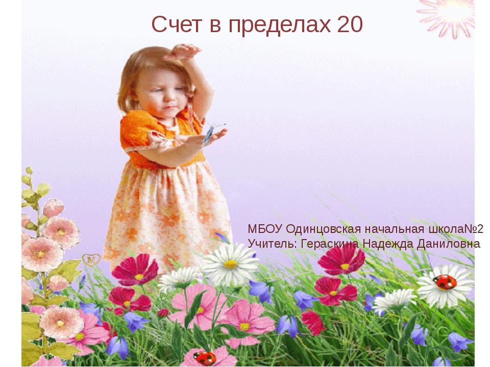 Счет в пределах 20 МБОУ Одинцовская начальная школа№2 Учитель: Гераскина Наде...
