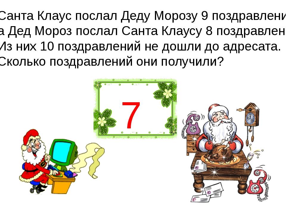 Санта Клаус послал Деду Морозу 9 поздравлений, а Дед Мороз послал Санта Клаус...