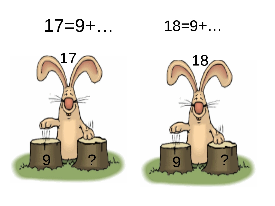 17 18 9 ? 9 ? 17=9+… 18=9+…