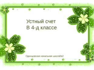 Устный счет В 4-д классе Одинцовская начальная школа№2