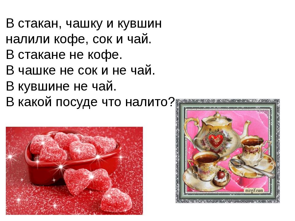 В стакан, чашку и кувшин налили кофе, сок и чай. В стакане не кофе. В чашке н...