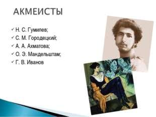 Н. С. Гумилев; С. М. Городецкий; А. А. Ахматова; О. Э. Мандельштам; Г. В. Ива